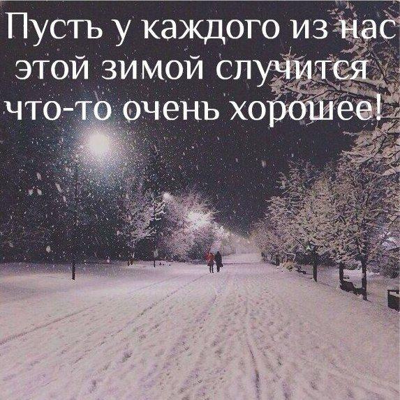 зима новогодняя картинки и цитаты