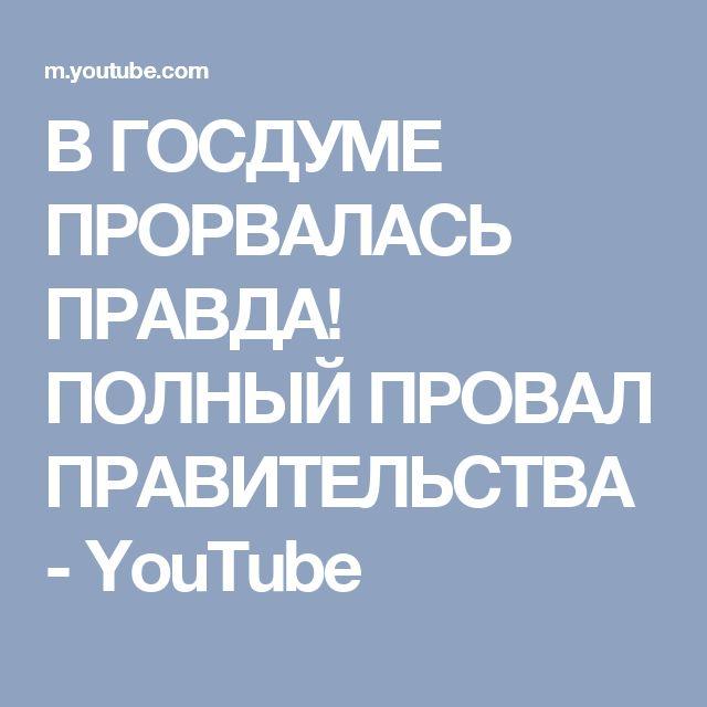 В ГОСДУМЕ ПРОРВАЛАСЬ ПРАВДА! ПОЛНЫЙ ПРОВАЛ ПРАВИТЕЛЬСТВА - YouTube