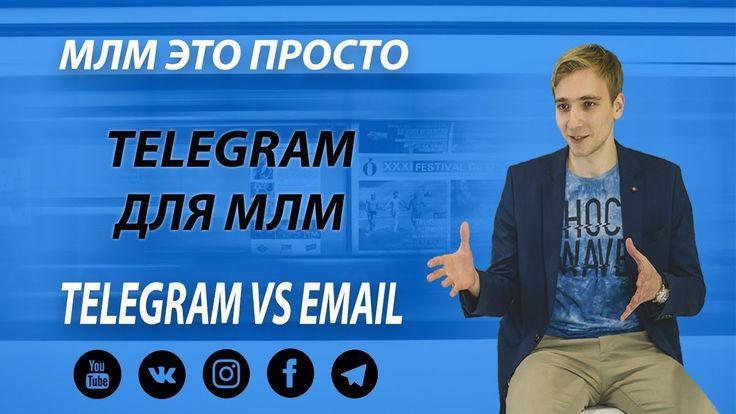 Telegram vs Email маркетинг [Телеграм в млм   Как рекрутировать с помощь...