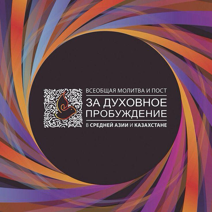 C 9 по 11 сентября в эфире #BOGTV Всеобщая молитва и пост за Духовное Пробуждение в Средней Азии и Казахстане