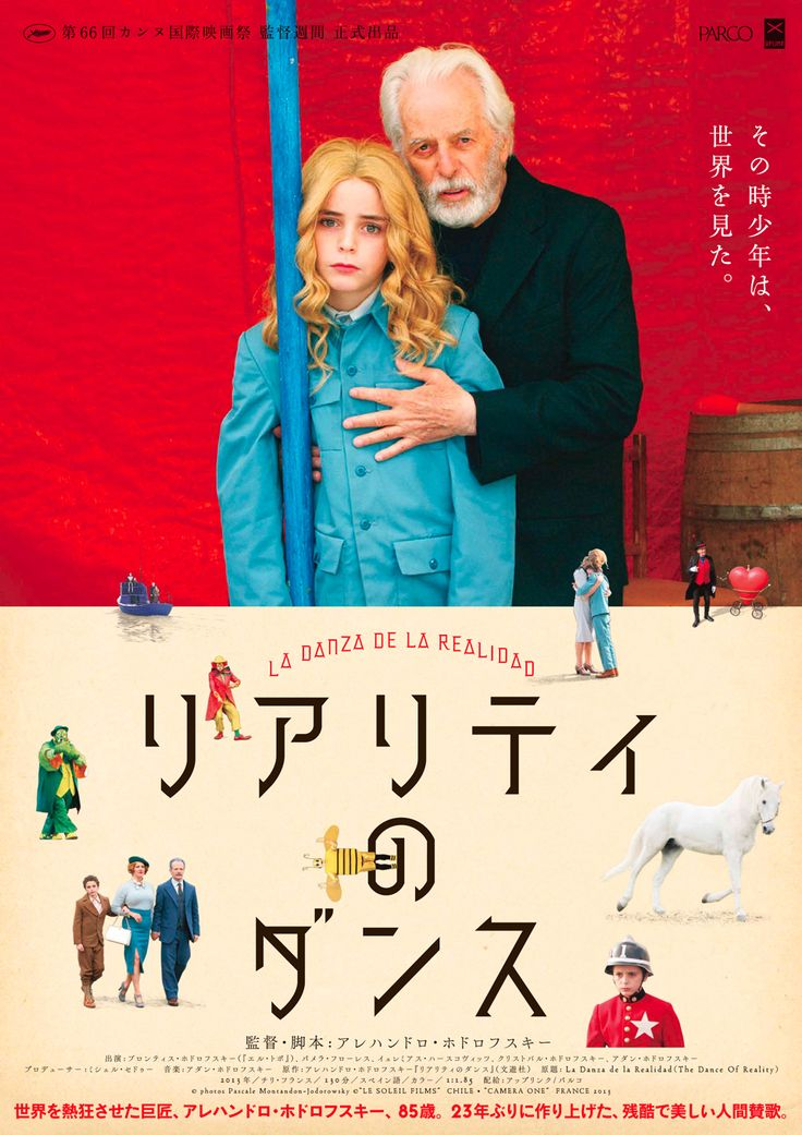 【動画】幻の大作『DUNE』に迫るドキュメンタリー&ホドロフスキー23年ぶりの新作『リアリティのダンス』公開 - 写真8                                                                                                                                                                                 もっと見る
