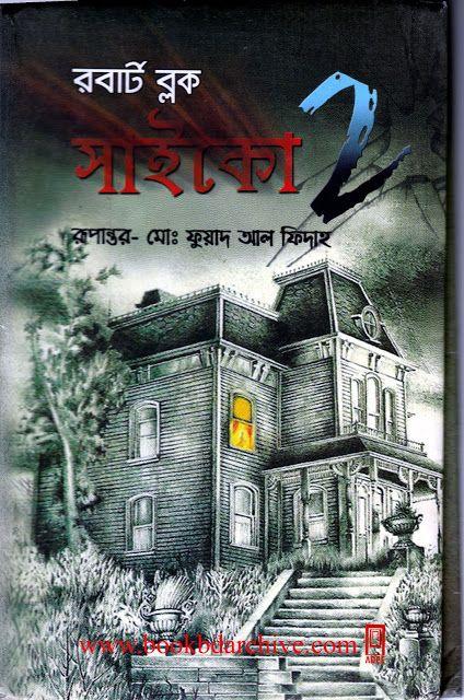 PDF BOOK BANGLA VIDEO DOWNLOAD