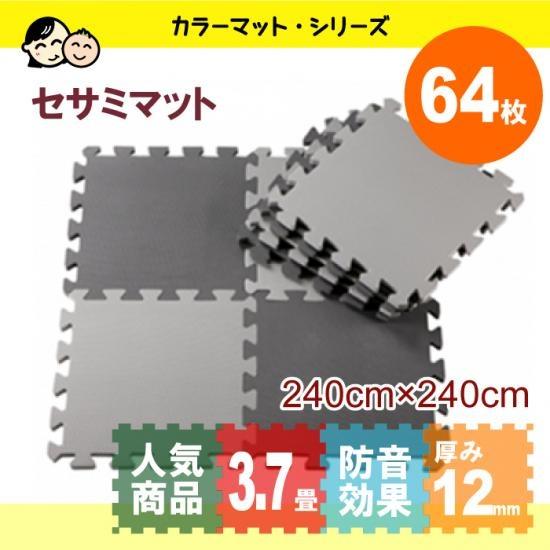 赤ちゃんマットのお店|カラーマット(セサミ)64枚組 [カラーマット|セサミ|正方形] @赤ちゃんマットのお店 Baby mat Shop 4704(JPY) = $53.2811(USD)