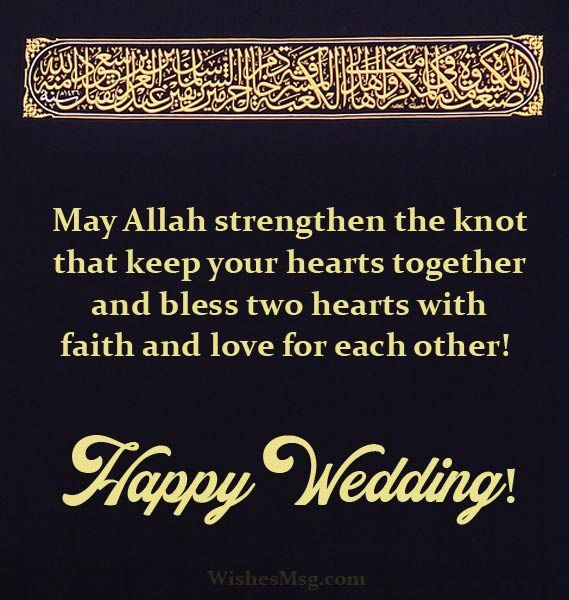 Islamic Wedding Wishes Messages For Muslim Couple Wedding Wishes Quotes Wedding Wishes Messages Happy Wedding Wishes
