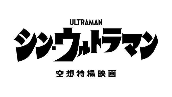 シン ウルトラマン ウルトラマンのデザイン公開 成田亨さんの絵画がコンセプト カラータイマーなし mantanweb まんたんウェブ ウルトラマン ロゴ 字体 デザイン デザイン