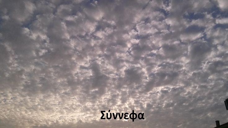 Σύννεφα-Λεμεσός