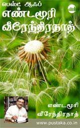 Best Of Yandamoori Veerendranath - Tamil eBook
