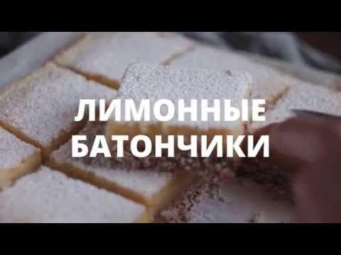 Как приготовить сытные лимонные батончики - Лайфхакер