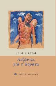 Τον κύριο Ηλία Κεφάλα τον συνάντησα το 2007 μέσα από την ανάγνωση μιας συλλογής διηγημάτων του, το «Χώμα και Χώματα»(http://nanodihghma.blogspot.gr/2013/01/blog-post_11.html).