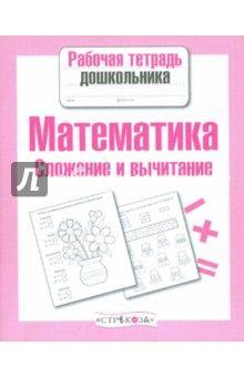 Е. Шарикова - Рабочая тетрадь дошкольника. Математика. Сложение и вычитание обложка книги