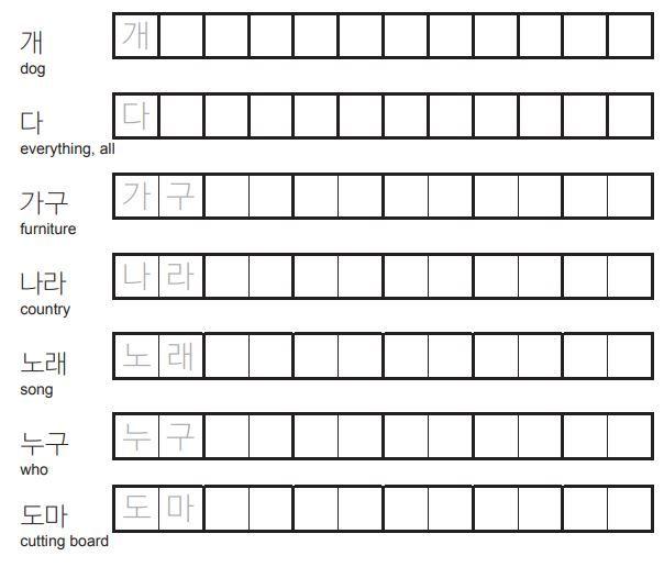 Korean writing exercise | Korean writing