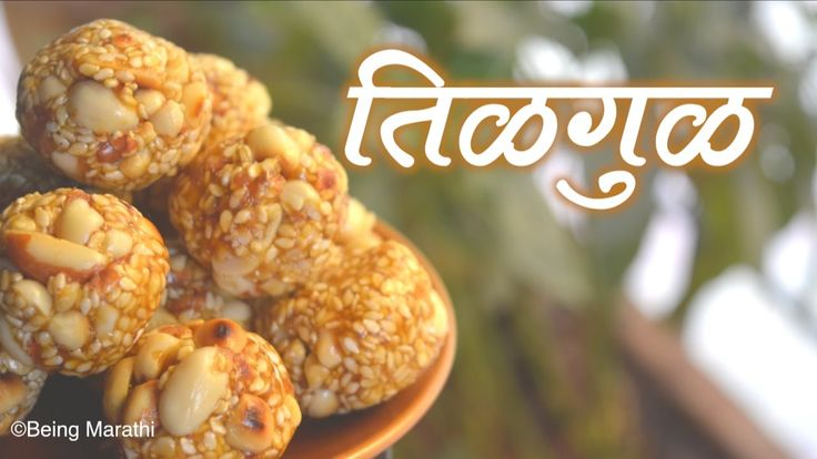 162 best being marathi images on pinterest tilgultilache ladoo authentic maharashtrian food recipe forumfinder Gallery