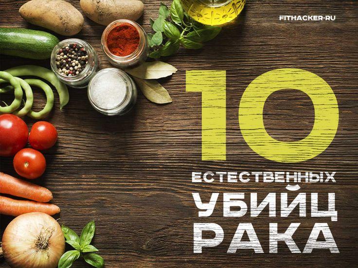 Список органических продуктов против рака