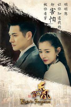 Любовь в Хан Яне / Love In Han Yuan / 小楼又东风 Dorama