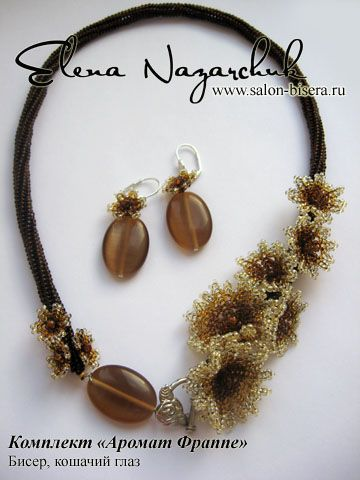 """Aroma frappe"" Necklace. Samples of how to use the flower schema.  (Translate)  #Seed #Bead #Tutorials"