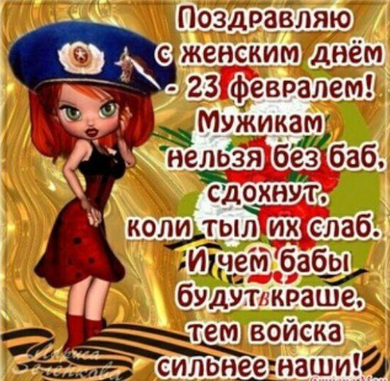 Prikolnye Otkrytki S 23 Fevralya Oficialnye I Shutochnye Zhenshinam