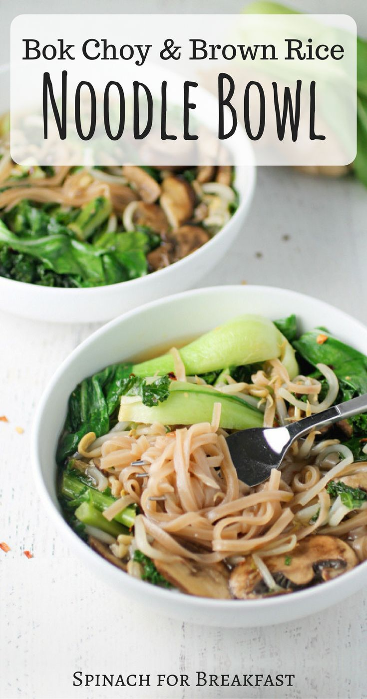 Bok Choy & Brown Rice Noodle Bowl -- the perfect gluten free, vegan, healthy, & clean program approved recipe! Not quite a noodle stir fry, not quite a soup... our noodle bowl is just right for any meal! :)