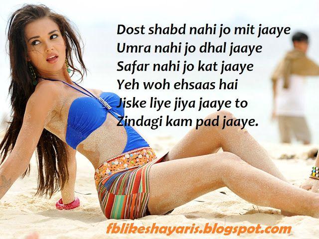 Dost shabd nahi jo mit jaaye - Friendship Shayari   Dost shabd nahi jo mit jaaye - Friendship Shayari  Dost shabd nahi jo mit jaaye  Umra nahi jo dhal jaaye  Safar nahi jo kat jaaye  Yeh woh ehsaas hai  Jiske liye jiya jaaye to  Zindagi kam pad jaaye.  Friendship Shayari Friendship Shayari in Hindi friendship shayari in hindi 2016 Friendship Shayari/sms Funny Friendship Shayari hindi friendship shayari