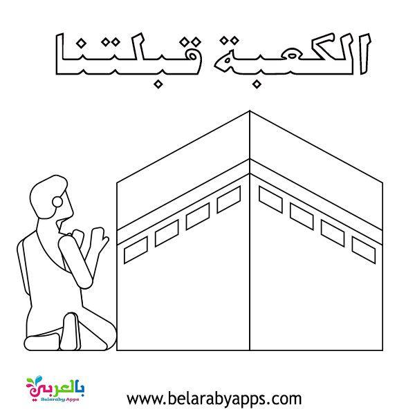 Hajj And Umrah Coloring Pages Muslim Kids Activities Belarabyapps Muslim Kids Activities Islamic Kids Activities Muslim Kids