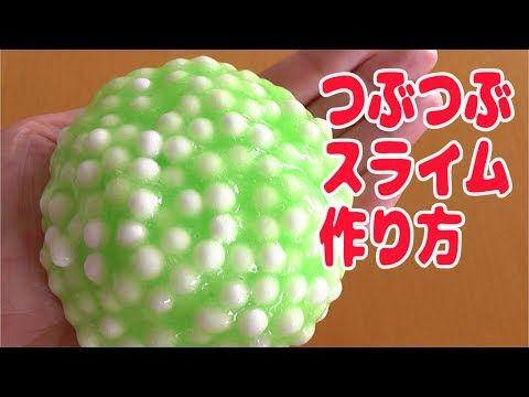 スライム作り方!簡単!つぶつぶスライムの作り方☆How to make slimes! - YouTube
