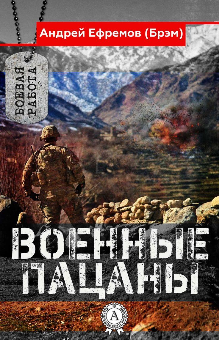 Книги военная проза скачать бесплатно