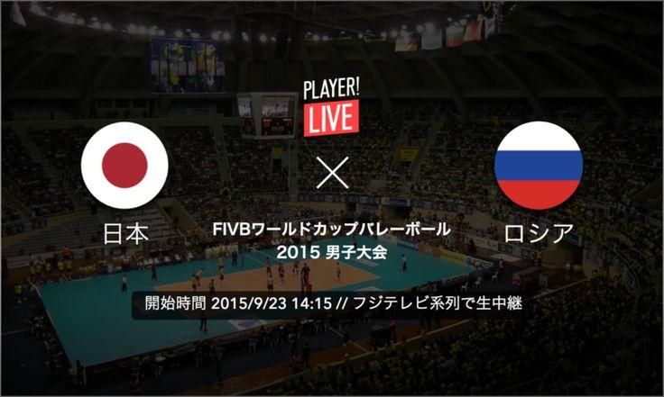 【Player! LIVE】日本vsロシア/FIVBワールドカップバレーボール2015 男子大会 - Player! (プレイヤー)
