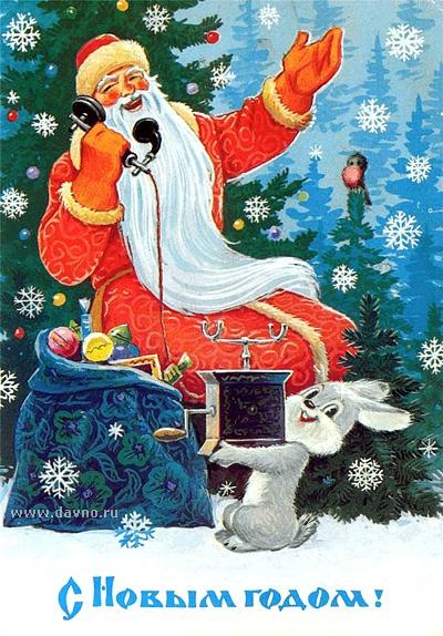 Дед Мороз разговаривает по телефону открытка