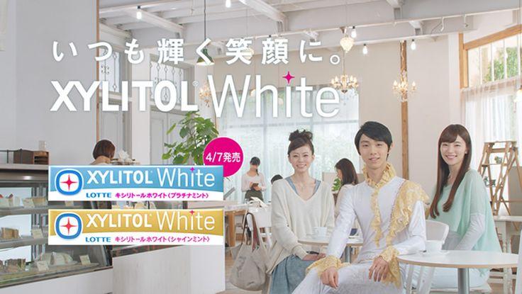 キシリトール ホワイト「ホワイトが出た篇」プラチナミント4月7日発売! 出演:羽生 結弦