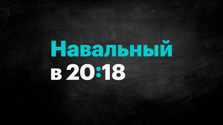 Навальный в 20:18. Эфир #007. Митинги 12 июня, опрос о «реновации» и «пр...