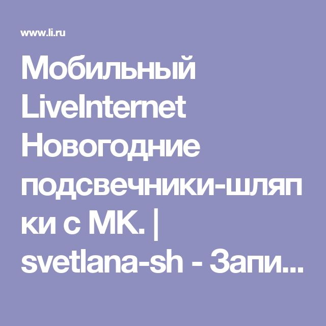 Мобильный LiveInternet Новогодние подсвечники-шляпки с МК. | svetlana-sh - Записки рукодельницы |