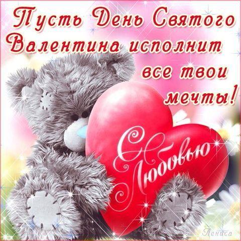 Любви и счастья всем!!!