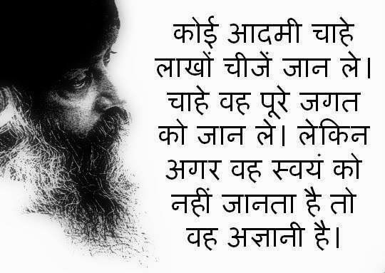 Hindi Quotes: Spiritual Words by Osho