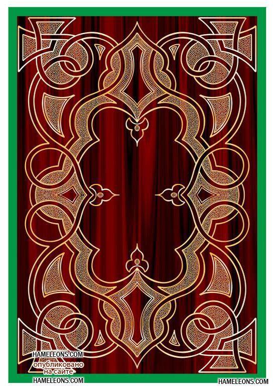 Восточный орнамент для оформления обложки