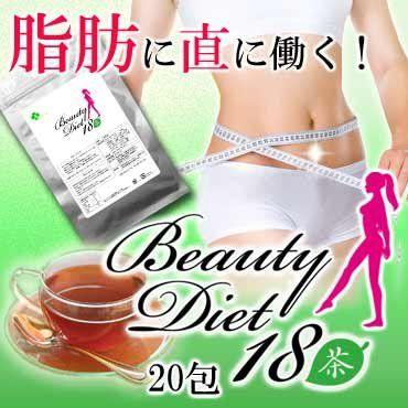 【Beauty Diet 18茶】-ビューティーダイエット18茶- 20包 ダイエット デトックスティー 株式会社 ナチュラルシー研究所 http://www.amazon.co.jp/dp/B008HZ60AO/ref=cm_sw_r_pi_dp_d0x3ub0JXV7WJ