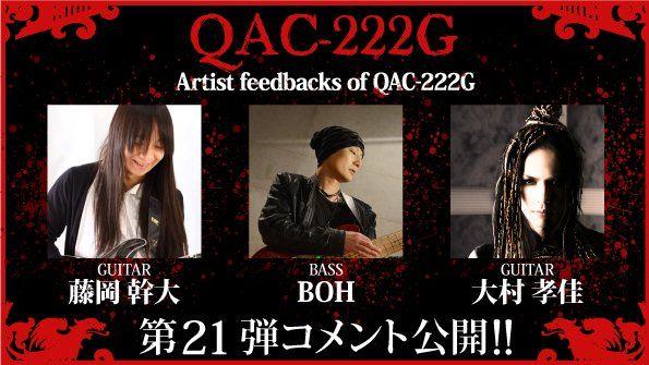 【オヤイデ/NEO】QAC-222Gコメント更新!BASSのBOHさん、GUITARの藤岡幹大さん大村孝佳さんという、超絶プレーヤーを3名を同時にアップしました!説得力が神レベル!http://bit.ly/1EHYCHI