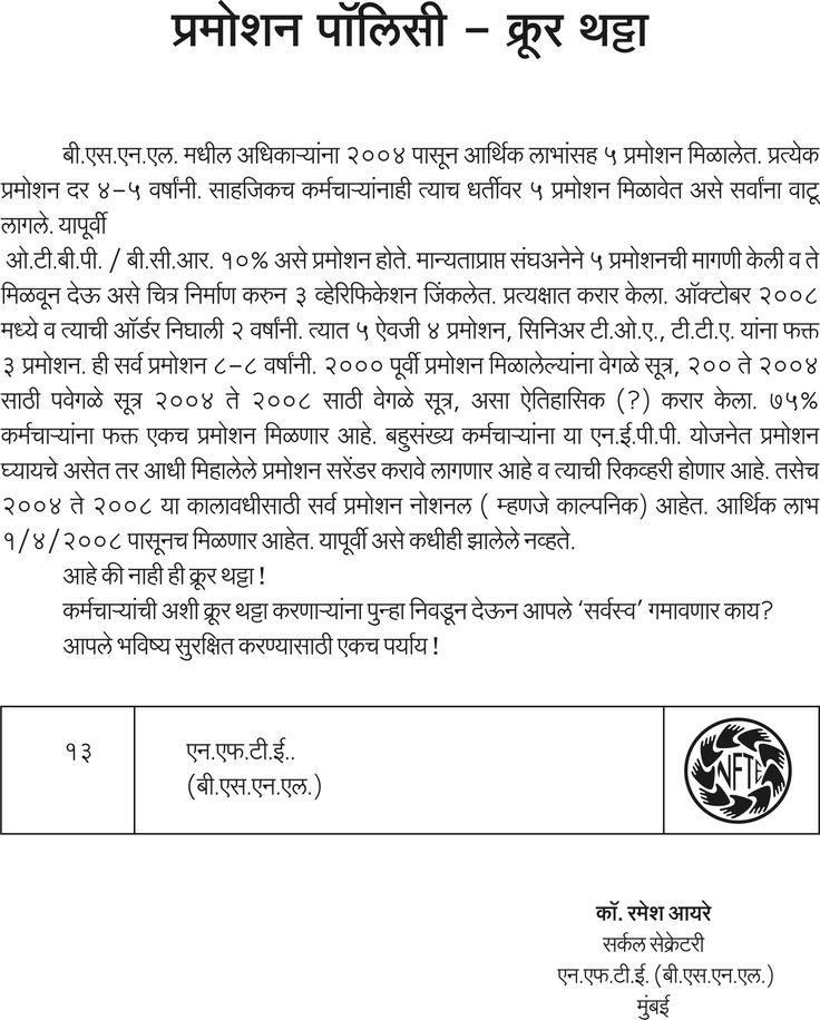 Formal Letter Writing Marathi Language Template Report