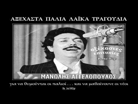 ΜΑΝΩΛΗΣ ΑΓΓΕΛΟΠΟΥΛΟΣ - Καλή τύχη