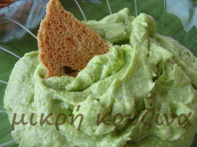 μικρή κουζίνα: Ντιπ αβοκάντο-φέτα