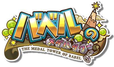 バベルのメダルタワー