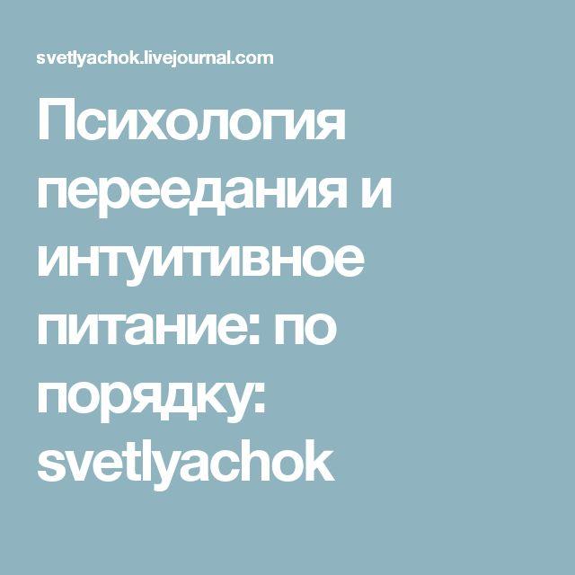 Психология переедания и интуитивное питание: по порядку: svetlyachok