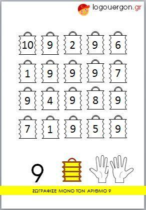 Αναγνώριση και ζωγραφική του αριθμού 9 με το φαναράκι