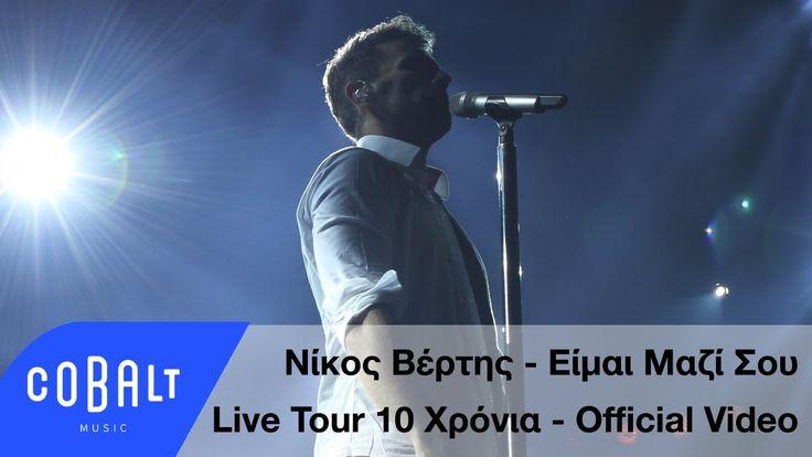 Νίκος Βέρτης - Είμαι μαζί σου - Live Tour 10 Χρόνια - Official Video