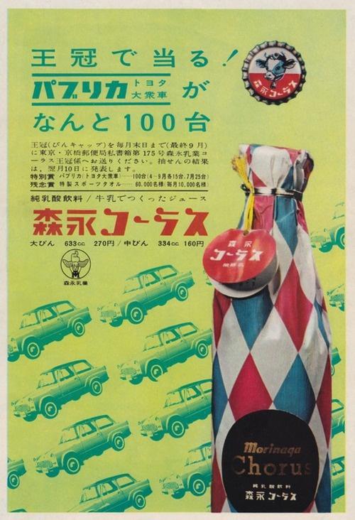 Ambrose's Tumblr, Morinaga chorus Morinaga Milk Industry Co., Ltd;1961