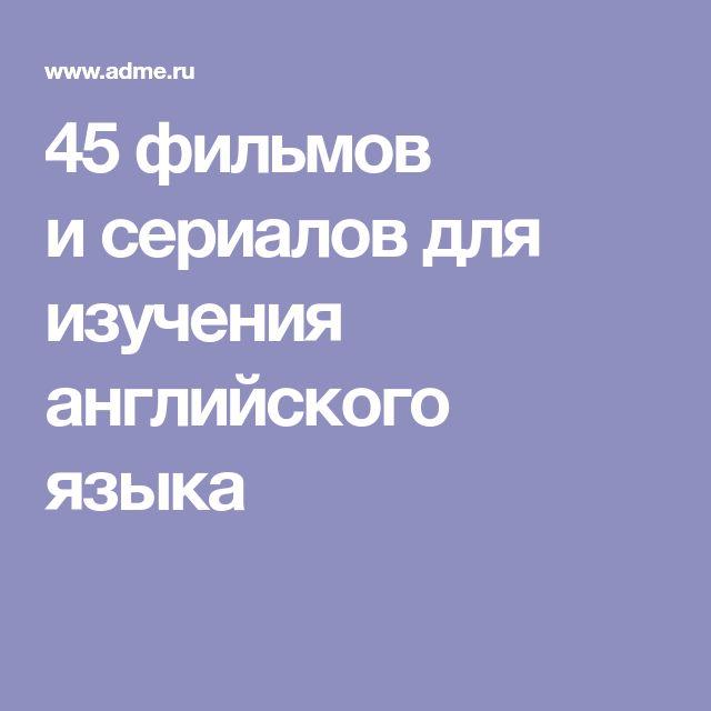 45 фильмов и сериалов для изучения английского языка