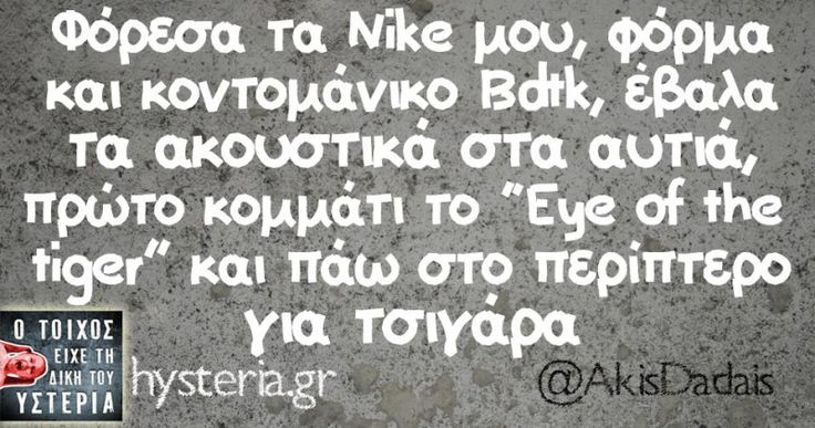 Φόρεσα τα Nike μου - Ο τοίχος είχε τη δική του υστερία – Caption: @AkisDadais Κι άλλο κι άλλο: -Σε κλέψανε;… Αν αγαπάς κάποιον άστον βίλα Το καλό με το ποδήλατο είναι ότι στην κατηφόρα Το ποδήλατο το άρχισα επειδή βρήκα μια τρελή ευκαιρία Αν οι βιβλιόφιλοι μάλωναν σαν τους ποδοσφαιρόφιλους Το πρωί: 05:30-06:00 Τρέξιμο Πάντως είναι πολύ βολικά... #akisdadais