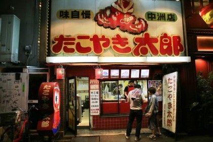 후쿠오카 포장마차 : 나카스 야타이 거리 : 네이버 블로그