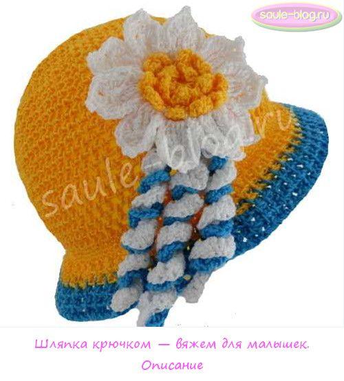 Описание по вязанию хлопковой детской шляпки