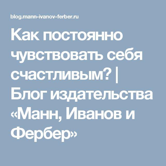 Как постоянно чувствовать себя счастливым? | Блог издательства «Манн, Иванов и Фербер»