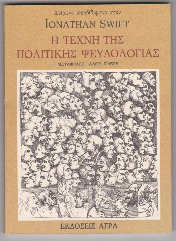 """Ένα κείμενο του 1712 """"Η Τέχνη της πολιτικής ψευδολογίας"""" γράφτηκε από τον John Arbuthnot και αποδόθηκε στον Jonathan Swift. Κυκλοφορεί από τις εκδόσεις ΑΓΡΑ, σε μετάφραση της Αλόης Σιδέρη, η οποία ..."""