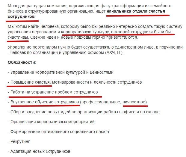 В компанию-трансформер срочно требуется Начальник отдела счастья сотрудниковЭто не прикол, а актуальная вакансия на hh.ru в СПб :-)